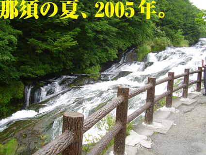 那須にて03