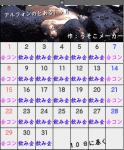 アルフォンカレンダー