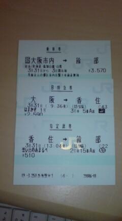 amarube_ticket