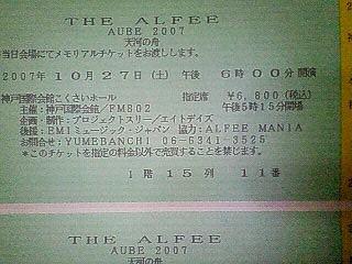 ticket071027