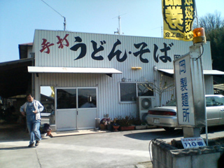 udon005.jpg