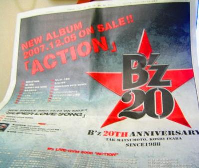 bz20070921.jpg