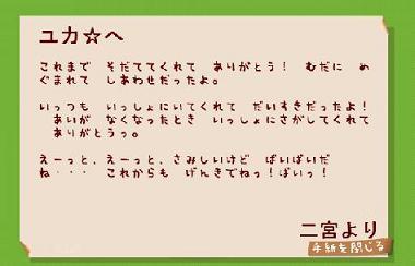letter.nino.jpg