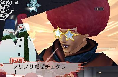 ちぇけらあー!