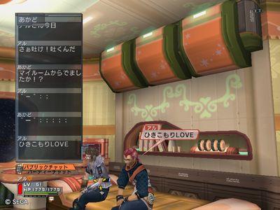 これはネットゲーム、人の数だけ遊びがあるのです。あえてマイルーム。