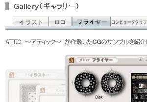 Webサイト ATTIC Gallery(ギャラリー)