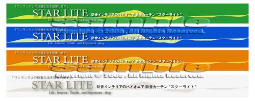 banner STAR LITE スターライト