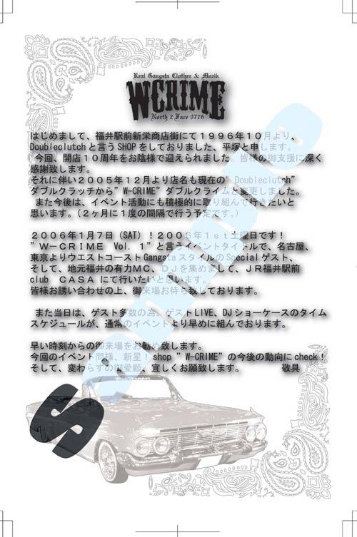 W-CRIME VOL1 イベントフライヤー 2