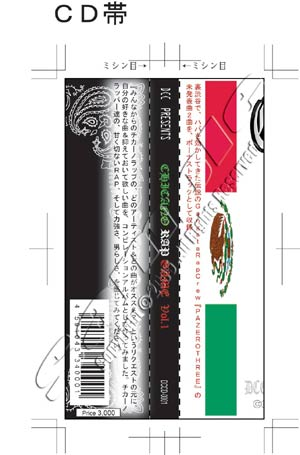画像タイトル:CDジャケット 1 (帯)