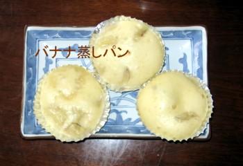 バナナ蒸しパン