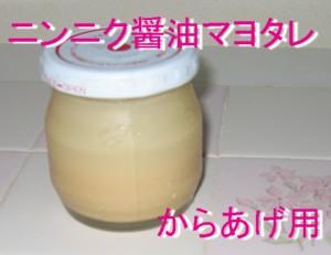 ニンニク醤油マヨタレ