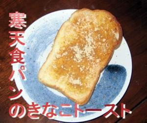寒天食パンのきなこトースト