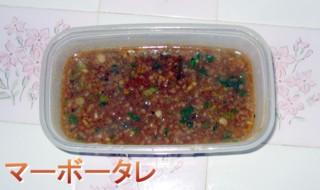 マーボータレ(麻婆豆腐)