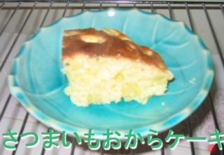 サツマイモおからケーキ