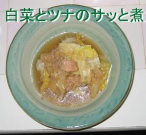 白菜とツナのさっと煮