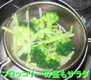 ブロッコリーの茎