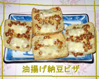 油揚げの納豆ピザ
