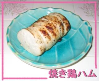 焼き鶏ハム