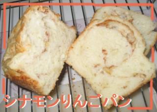 シナモンりんごパン