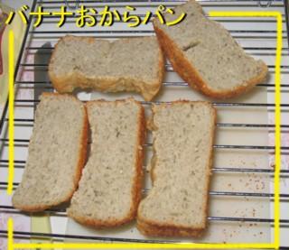 バナナおからパン