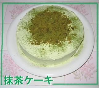 抹茶ケーキ完成