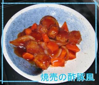 焼売の酢豚風