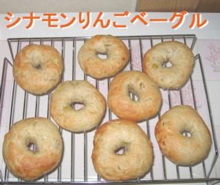 シナモンりんごベーグル
