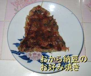 おから納豆のお好み焼き