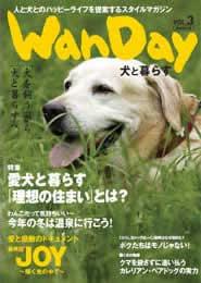 wanday.jpg