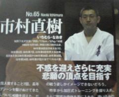 S+公式blog Azumaism -大崎電気...
