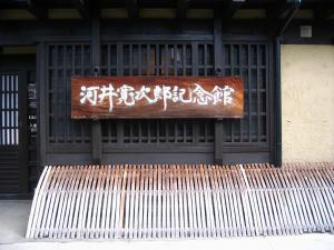 河合寛次郎記念館