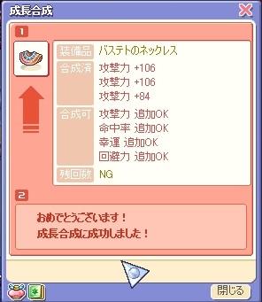 失敗・・・っ!??