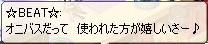 オニバス 『私を使ってね☆』