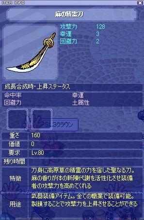 麻の精霊刀
