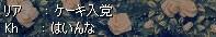 日本ケーキ党