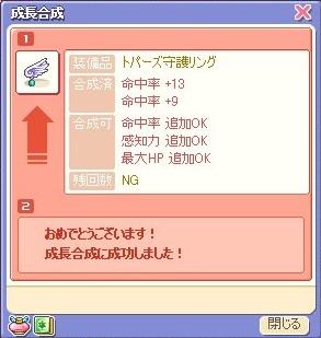 アンモナイト 命中合成 (4~15)