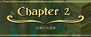チャプター2