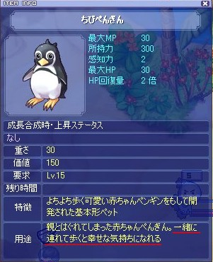 ペンギンだぞ