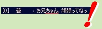 さん → ちゃん に