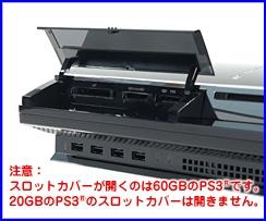 PS3-srt.jpg