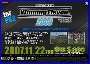 WE2008-2007.9.19-PS2.jpg