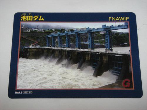 池田ダム カード