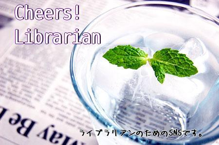 Cheers!LibrarianSNS