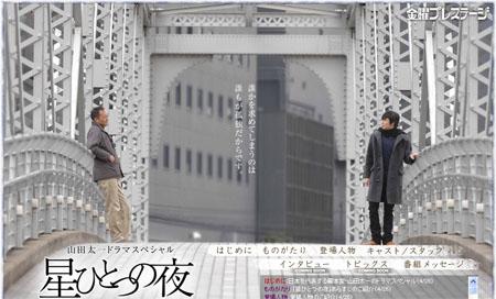 hoshiyori-1.jpg