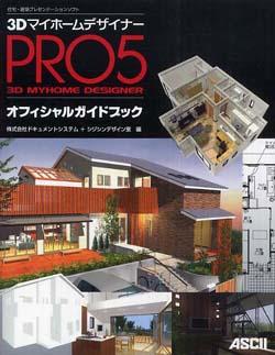 アスキー『マイホームデザイナーPRO 5オフィシャルガイドブック』/3990円(税・送料込)@楽天ブックス