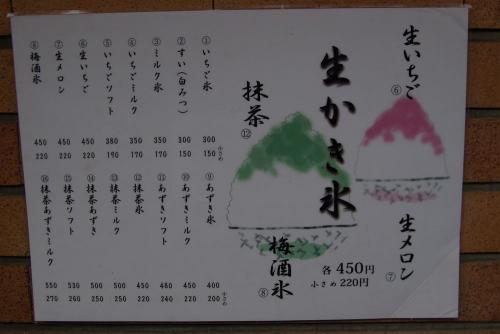 IMGP8297-sanoya.jpg