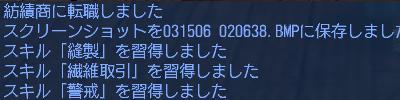 031506tenshoku.jpg