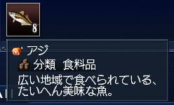 050606_aji.jpg