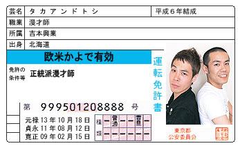 taka_toshi_01.jpg