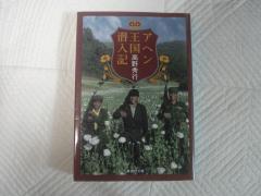 aheno-kousennyukibook